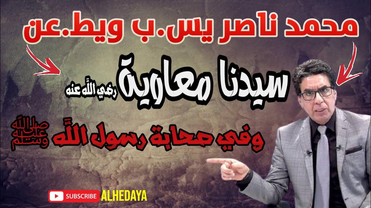 فيديو محمد ناصر يطعن في سيدنا معاوية وفي الصحابة الكرام ! مع مؤنس علوان