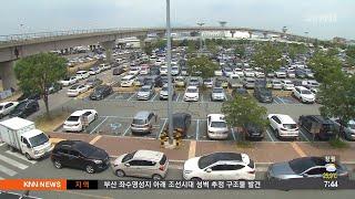 '김해공항 주차장 더 줄어든다' 주차전쟁…