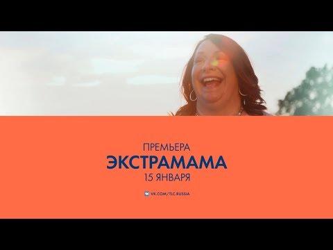 Экстрамама (сезон 1)
