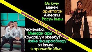 Айгерим Расул кызы КАНТИП арыктады? | Анжелика+Урмат экөөнүн ЖЕКЕ жашоосу | Шоу-Бизнес | 19.10.17