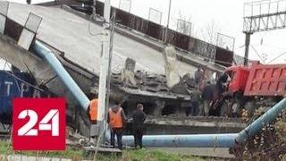 Смотреть видео На Дальнем Востоке на товарный состав рухнул виадук с грузовой машиной - Россия 24 онлайн