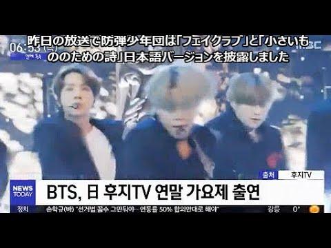 韓国報道「防弾少年団、FNS歌謡祭に出演 Tシャツ騒動以後初めて日本のTV番組に」日本語字幕 / BTS