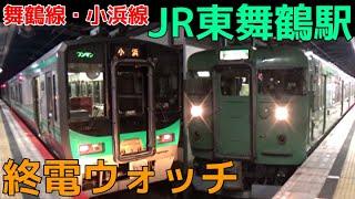 終電ウォッチ☆JR東舞鶴駅 舞鶴線・小浜線の最終電車! 普通西舞鶴行きなど