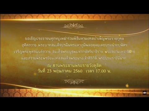 'นก สินจัย' นำทีมศิลปินคุณภาพ โชว์อลังการแนะนำละครเพลง '10 ปี เมืองไทยรัชดาลัย' - วันที่ 22 May 2017