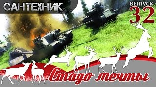 "Шоу ""Стадо Мечты"" выпуск №32 ~World of Tanks (wot)"