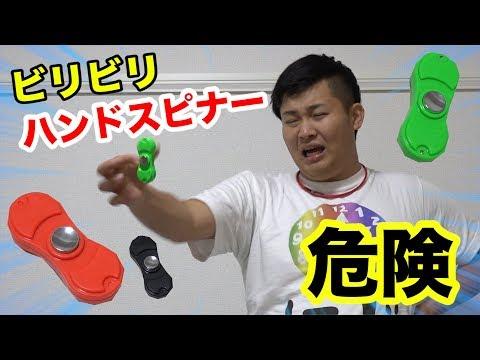 【ドッキリ】ビリビリ電流ハンドスピナーが本気で痛すぎた!!