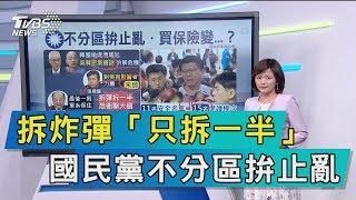 【談政治】拆炸彈「只拆一半」 國民黨不分區拚止亂