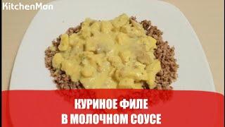 Видео рецепт блюда: куриное филе в молочном соусе