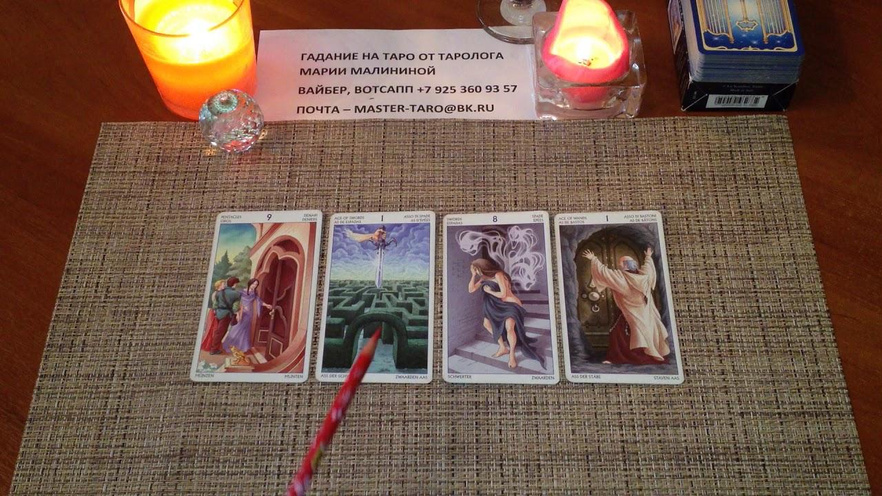 Видео гороскоп таро для дев на ноябрь