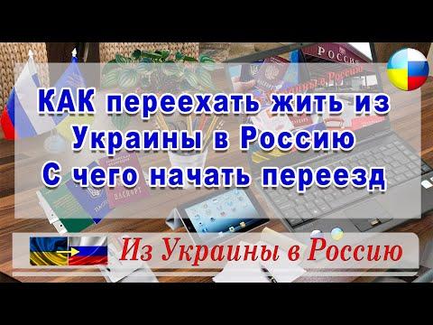 1.  КАК переехать жить из Украины в Россию С чего начать переезд / «Из Украины в Россию»