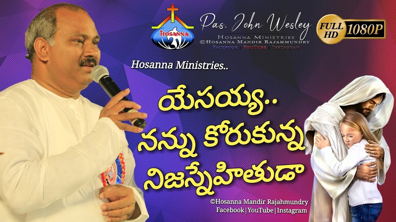 Hosanna Ministries song 1080p | Yesayya Nannu Korukunna..! Latest Live song | Ps John Wesley anna