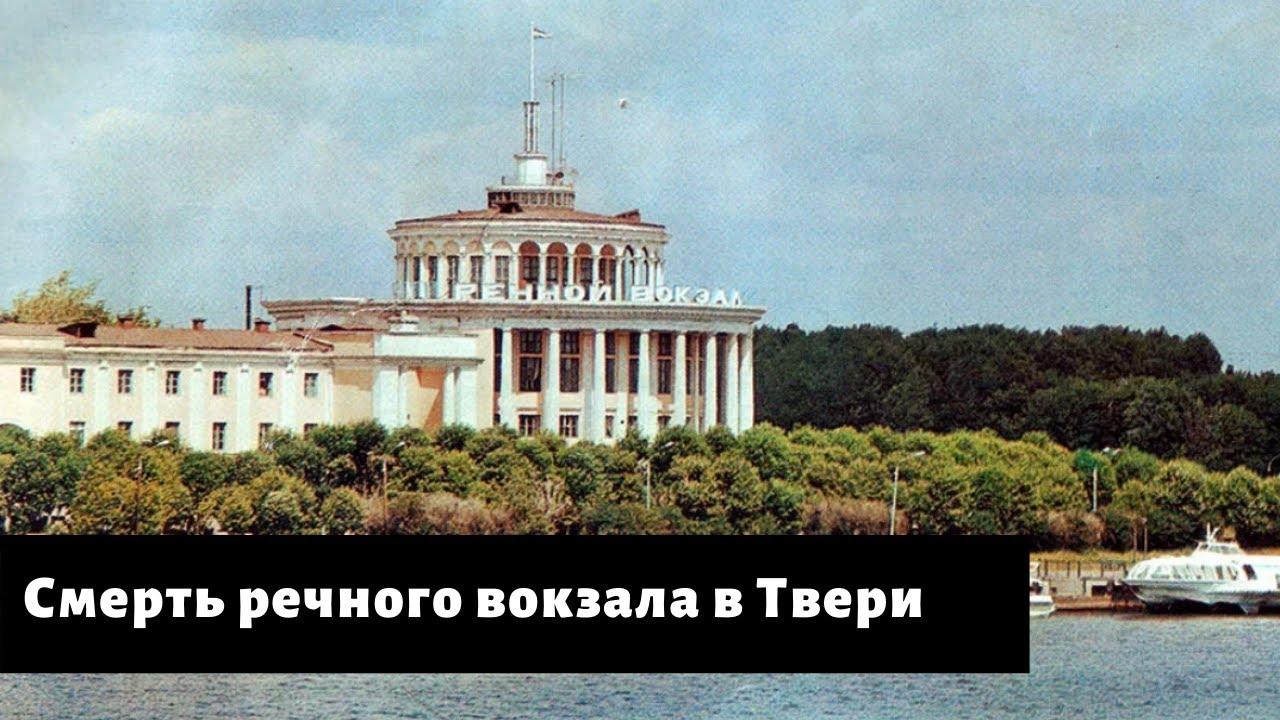 Тверь – город, который потерял свою историю. Руины речного вокзала Твери.