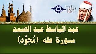 الشيخ عبد الباسط - سورة طه (مجوّد)