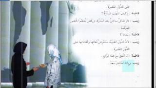 45 УРОК. 2 ТОМ. Арабский в твоих руках.