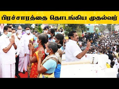 முதல்வர் பதவி கடவுள் அருளால் கிடைத்தது - முதல்வர் பழனிசாமி பேட்டி   Edappadi Palaniswami   TN Govt