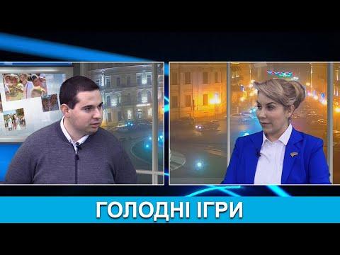 Медіа-Інформ / Медиа-Информ: Ми з Михайлом Кациним. Світлана Осауленко. Голодні ігри