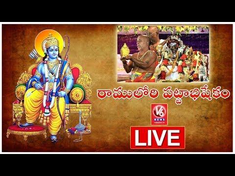 Sri Rama Pattabhishekam (Coronation Ceremony) In Bhadrachalam - LIVE