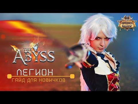 BSFG Гайд для Новичков - Легион