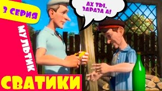Сватики   3 серия   новый мультфильм по мотивам сериала Сваты  Домик в деревне Кучугуры мультик