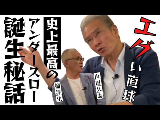 【投手は好きじゃなかった!?】 阪急ブレーブス 山田久志 が語る。史上最高の アンダースロー 誕生秘話 < 日本 プロ野球 名球会 >