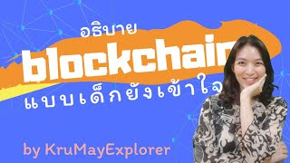 Blockchain เทคโนโลยีแห่งอนาคต แบบเข้าใจง่ายมาก