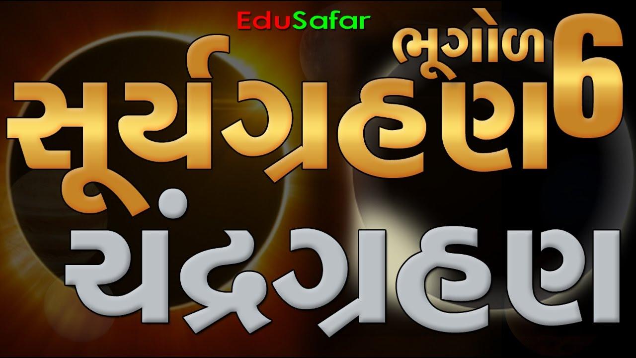Solar Eclipse & Lunar Eclipse Geography in Gujarati