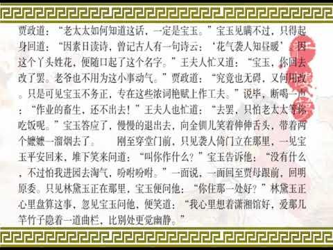 《红楼梦》第二十三回 西厢记妙词通戏语 牡丹亭艳曲警芳心