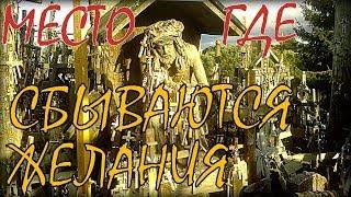 ГОРА КРЕСТОВ в Литве оформить ВНЖ в Литве vnz litva ru(Почувствовать удивительную святость Горы Крестов, можно только лично побывав там. Необычайные ощущения..., 2014-06-29T11:58:00.000Z)