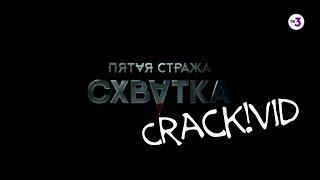 Пятая стража Crack!vid