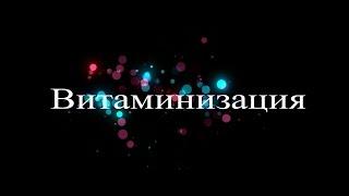 видео Мультивитамины