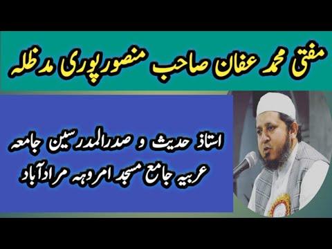 mufti affan mansoorpuri [salah]USTAD E HADEETH JAMA MASJID AMROHA