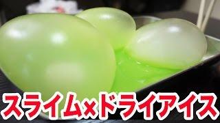 【実験】ドライアイスをスライムで包み込んだらどうなるのか? thumbnail