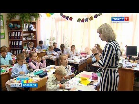 Десять школ Белгородской области перешли на режим полного дня