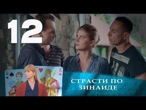 СТРАСТИ ПО ЗИНАИДЕ | Остросюжетная драма | 12 серия | ФИНАЛ