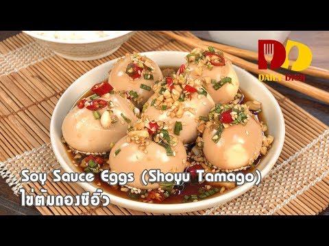 Soy Sauce Eggs | Thai Food | ไข่ต้มดองซีอิ๊ว - วันที่ 12 Apr 2019