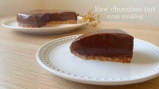 濃厚生チョコタルト|syun cookingさんのレシピ書き起こし