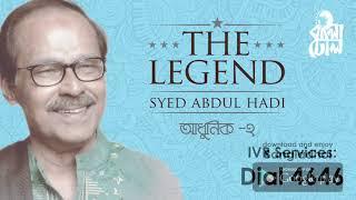 Ogo Nazrul I The Legend Syed Abdul Hadi I Modern Song I Official Audio Song