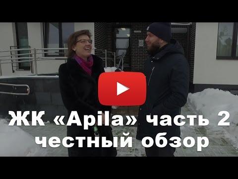 Обзор ЖК «Apila» от застройщика ЮИТ часть 2