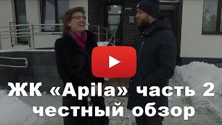 видео ЖК «Apila» (Апила) – официальный сайт, цены на квартиры, отзывы покупателей, фото, адрес