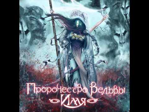 Prophecy Of Volva - Vengerskaya Kolomeyka