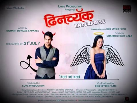 RE MANA MARATHI SONG BY PAPON