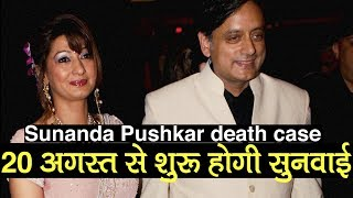 Sunanda Pushkar death case Arguments on framing of charges to begin from August 20
