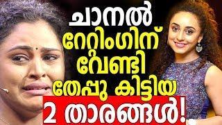 The plays behind Bigg Boss Malayalam and Naayika Nayakan shows - തേപ്പു കിട്ടിയ 2 താരങ്ങൾ