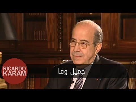 Wara'a Al Woojooh - Jamil Wafa | وراء الوجوه - جميل وفا