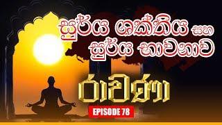 RAVANA | Episode 77  29.12.2019