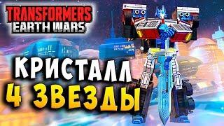 ОТКРЫЛ КРИСТАЛЛ 4 ЗВЕЗДЫ! НОВЫЙ ЛИДЕР! Трансформеры Войны на Земле Transformers Earth Wars #139