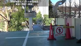 【モノレール】上野動物園モノレール前面展望(東園~西園~東園)
