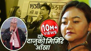 Cover Song यो दाजुको मिरमिरे आँखा  Dhan Bahadur Gayek Prabin Gurung & Bima Kumari Dura
