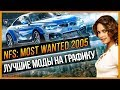 Need For Speed Most Wanted 2005 улучшение графики