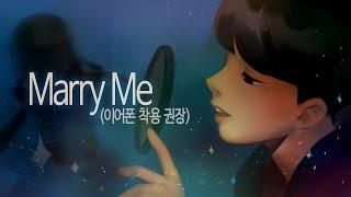 Marry Me (구윤희) - pQq